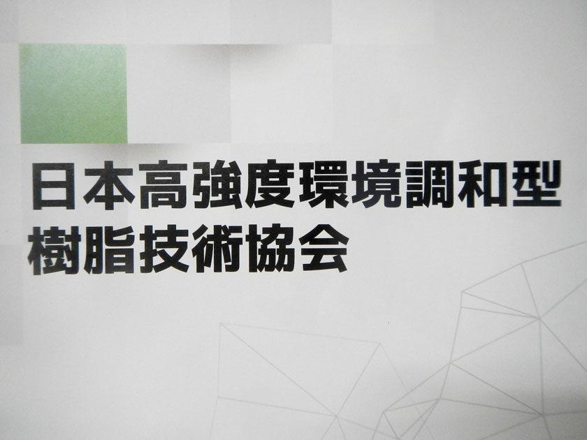日本高強度環境調和型樹脂技術協会