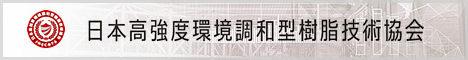 日本高強度環境調和型樹脂協会